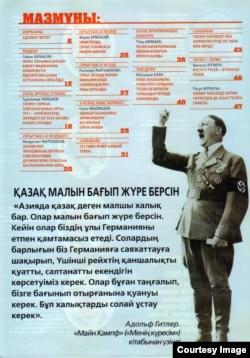 """""""Аңыз Адам"""" журналының Гитлерге арналған санының бір парағы."""