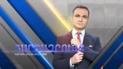 «Որևէ դատավոր ինքնակամ չի հեռանալու». Հայկ Հովհաննիսյան