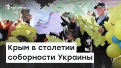 Крым в столетии соборности Украины | Радио Крым.Реалии