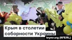 Крым в столетии соборности Украины   Радио Крым.Реалии