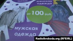 Немало в Луганске и магазинов одежды «секонд-хенд»