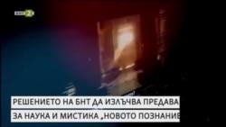 """""""Чипове от извънземно"""". Наука или мистика превземат БНТ?"""