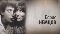 Культ Личности. Борис Немцов