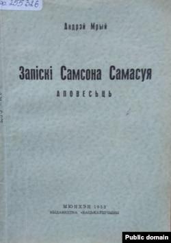 Мюнхэнскае выданьне раману «Запіскі Самсона Самасуя» (1953)