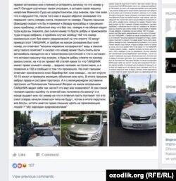 Facebook саҳифасида эълон қилинган пост