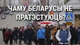 Belarus- The teaser image for video about protests in France and Belarus