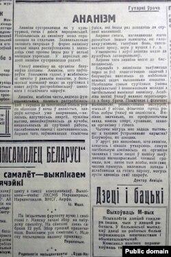 Артыкул з «Чырвонай зьмены» 1929, № 125
