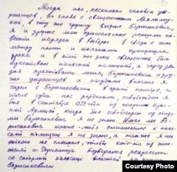 Фрагмент допиту Дмитра Волянського, 1960 рік