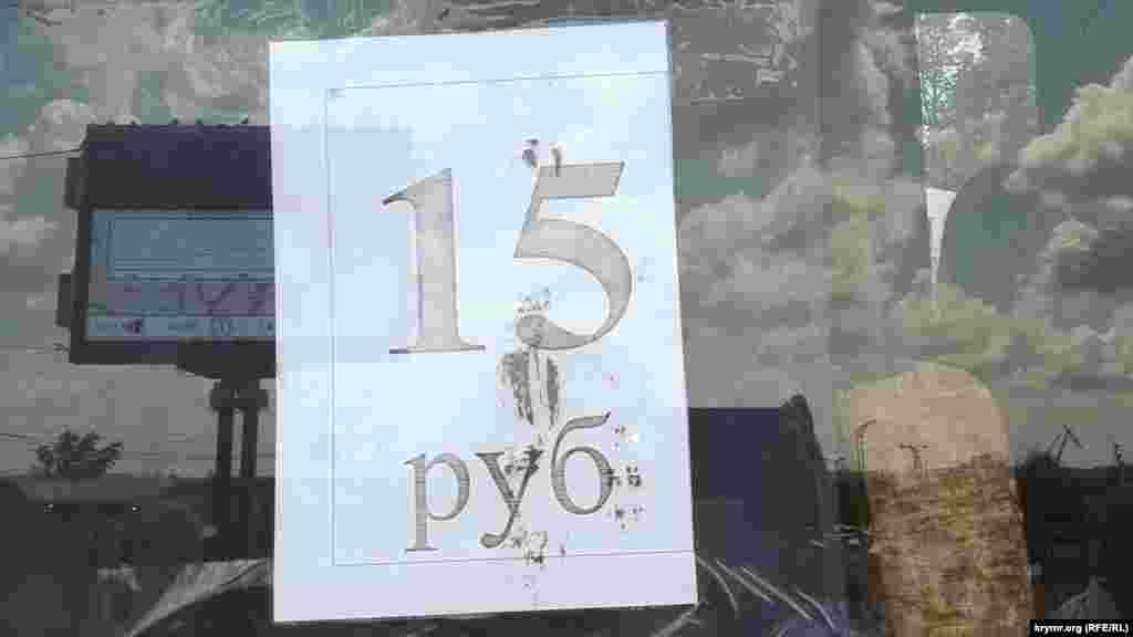 Aqyar şeer avtobuslarınıñ yol parası paalılaştı. Şimdiki fiyatı – 15 ruble (5 grivnadan ziyade), 2016 senesi iyül 21 künü