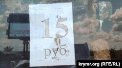 Еще летом 2016 года стоимость проезда в севастопольских автобусах составляла 15 рублей