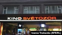 Kino Světozor, де відбулася чеська прем'єра фільму «Кіборги»