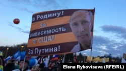 На акции в годовщину аннексии Крыма