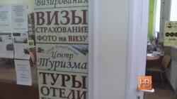 Российский туризм становится внутренним