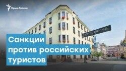 Санкции против российских туристов | Крымский вечер