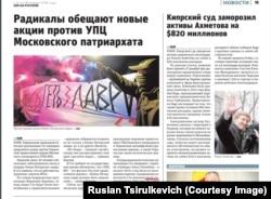 У бекграунді замітки про С14 події Майдану 2014-го названо «державним переворотом»
