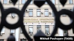 Rusiya Baş Prokurorluğu