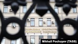 Ресей бас прокуратурасының ғимараты. Көрнекі сурет.