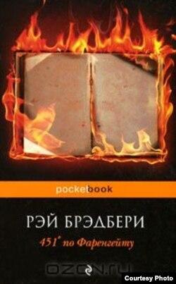 """Fahrenheit 451"" romanynyň jildi."