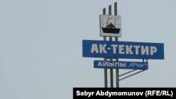 Ак-Тектир айылы. Токтогул району