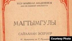 Türkmenistanyň döwlet neşirýaty tarapyndan Magtymgulynyň 1957-nji ýylda çykan neşiri.