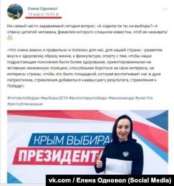 Олена Одновол у день виборів президента Росії