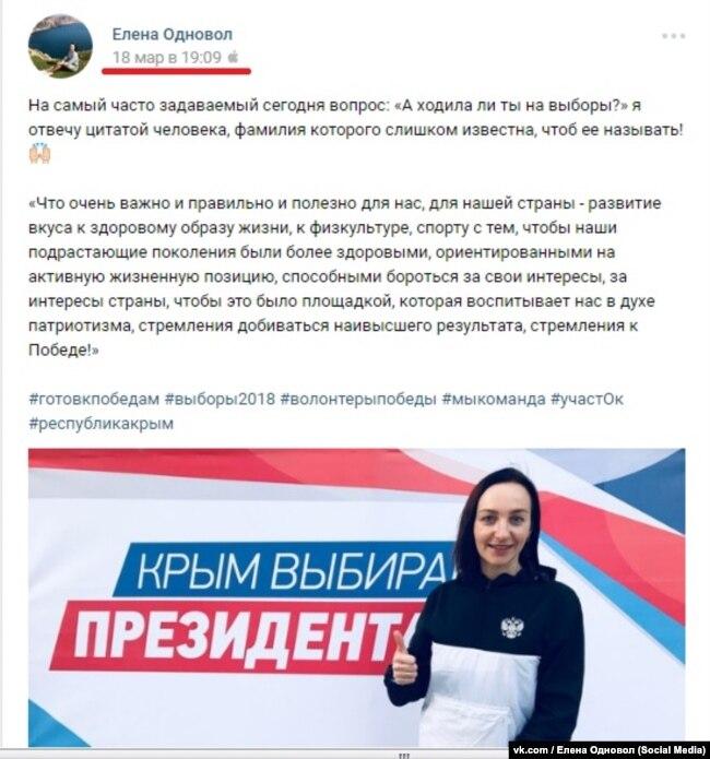 Елена Одновол в день выборов президента России