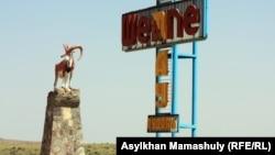 Шетпе кенті шетіндегі белгі. Маңғыстау облысы, 22 сәуір 2012 жыл.