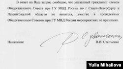 Ответ МВД по г.Санкт-Петербургу на запрос Радио Свобода