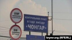 Административная граница с Крымом