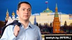 Өмүрбек Бабанов учурда Орусияда жашайт.