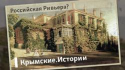 Российская Ривьера? | Крымские.Истории