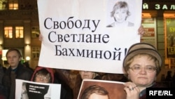 "A banner reads ""Freedom For Svetlana Bakhmina"" as people gather in Moscow to mark Political Prisoners Remembrance Day."