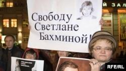 В День политзаключенных в Москве требовали свободу Светлане Бахминой