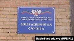 Донецьк, так звана «міграційна служба» угруповання «ДНР»