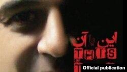 شهریار کهن زاد - آلبوم «این یا آن»