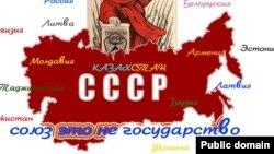 Постер группы противников Евразийского союза в сети Facebook.