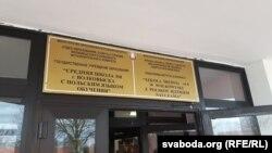 Шыльда на школе № 8 у Ваўкавыску