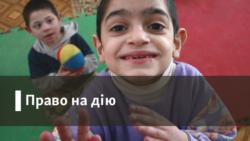 Право на дію | Яким є майбутнє для дітей з розумовими та психічними порушеннями в Україні?