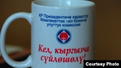 Кыргызча сүйлөөгө чакырган идиш.