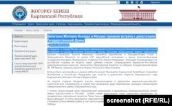 Скриншот новости об этом мероприятии на сайте Жогорку Кенеша.