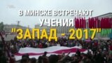 """Русский солдат, иди домой"". Протест в Минске"