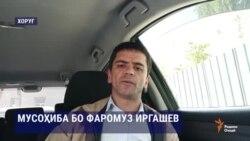 """Фаромуз Иргашов: """"Аз интихоботи имсола сабақ мегирам"""""""