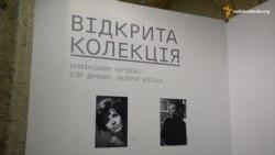 «Мистецький арсенал» презентує «Відкриту колекцію» Ігоря Диченка