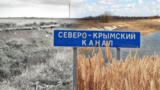 Херсонская область без воды? Почему перекрытие Северо-Крымского канала повлияло не только на Крым (видео)