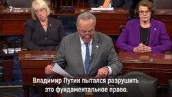 Сенаторы Маккейн и Шумер о санкциях против России