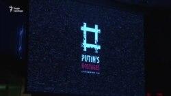 Фільм «Заручники Путіна» показали в Європарламенті – відео