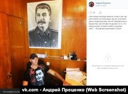 Андрей Проценко, депутат Ялтинского городского совета от партии «Коммунисты России», скриншот его страницы в социальной сети «ВКонтакте»
