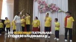 Как работает инклюзивная театральная студия во Владикавказе