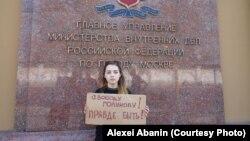 Пікет на підтримку затриманого журналіста Івана Голунова. Москва, 8 червня 2019 року