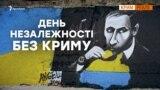 День Незалежності. Як окупований Крим чекає Україну?